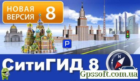 CityGuide 8.1.562 для Android